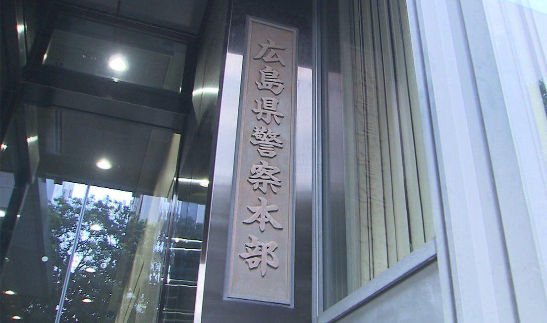 広島県警機動捜査隊の巡査長が覚醒剤取締法違反で逮捕1