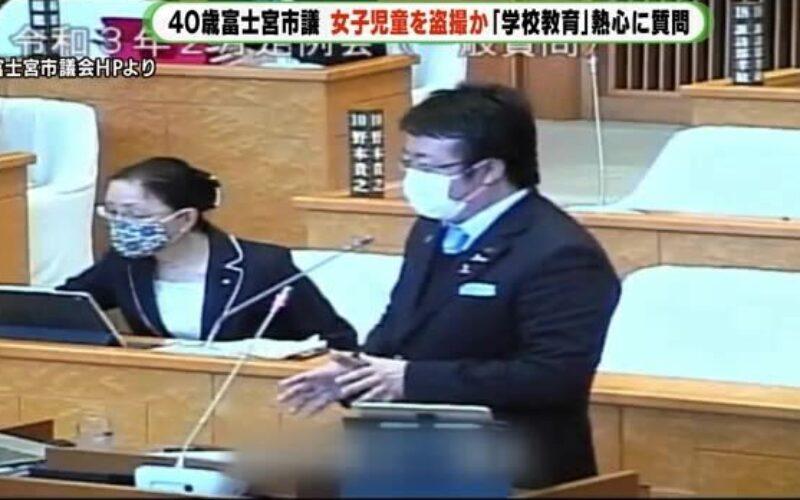 静岡県富士宮市の市議会議員が女子児童のスカート内を盗撮容疑で逮捕