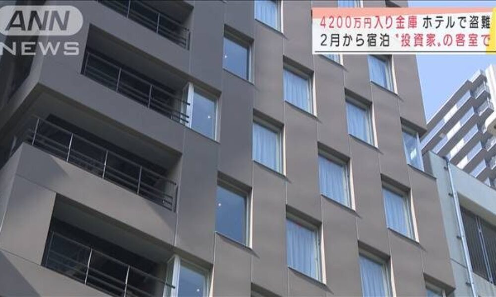 大阪市中央区のビジネスホテルで現金の4200万円が入った金庫が盗難