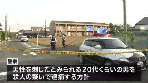 愛知県田原市のアパートで不動産取引を巡る刺殺事件