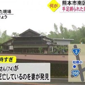 熊本市南区に住む高齢男性が自宅で手足を縛られ殺害された事件