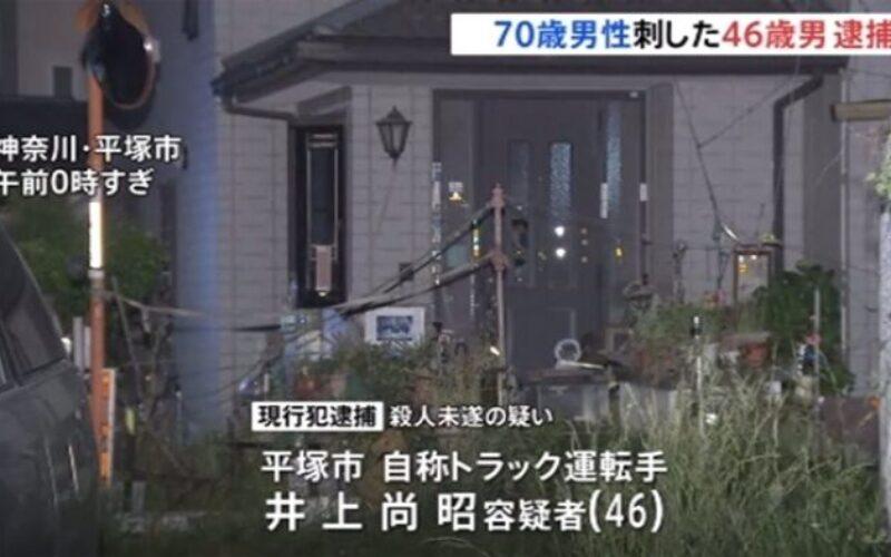 神奈川県平塚市で近隣の住人とトラブルになり殺傷した46歳の男