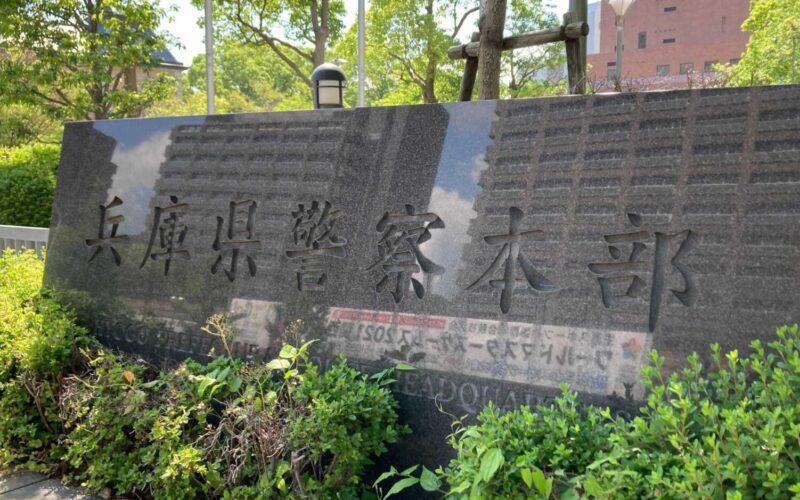 兵庫県警西宮署の管轄にある交番で警察官の男女が性行為
