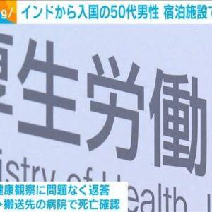 インドから日本に入国した男性がウイルスの感染確認後に宿泊施設で死亡