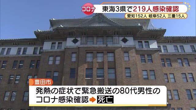 愛知県でコロナウイルスに感染した女性が医療機関に搬送途中で死亡