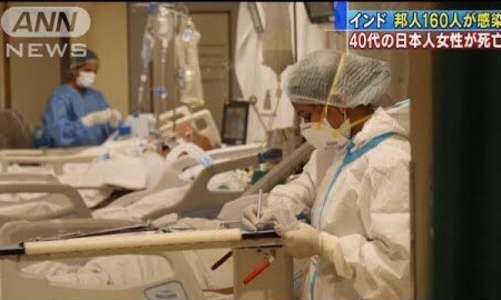 インドに滞在している日本人女性が新型コロナウイルスに感染し死亡