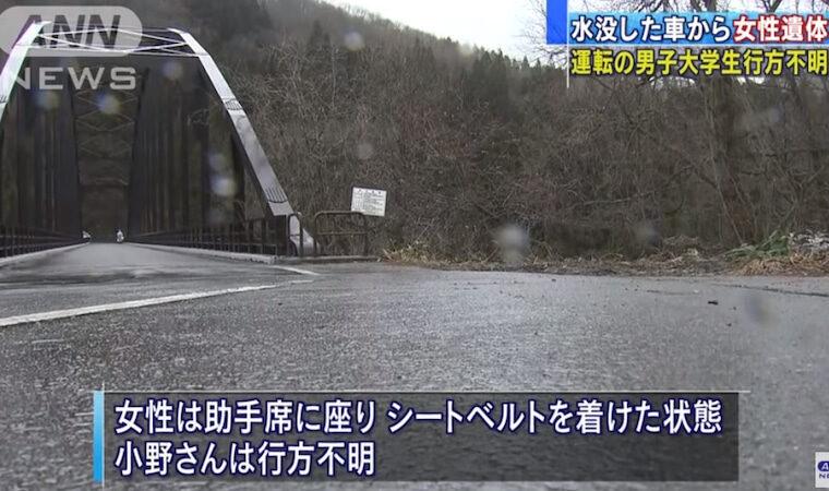 西会津町の阿賀川に車が転落し運転席の男性が不明で助手席には女性の遺体