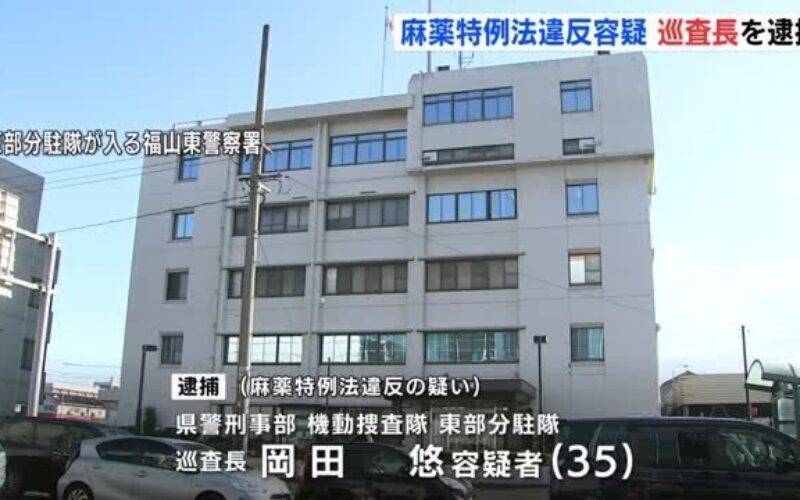 広島県警機動捜査隊の巡査長が覚醒剤取締法違反で逮捕