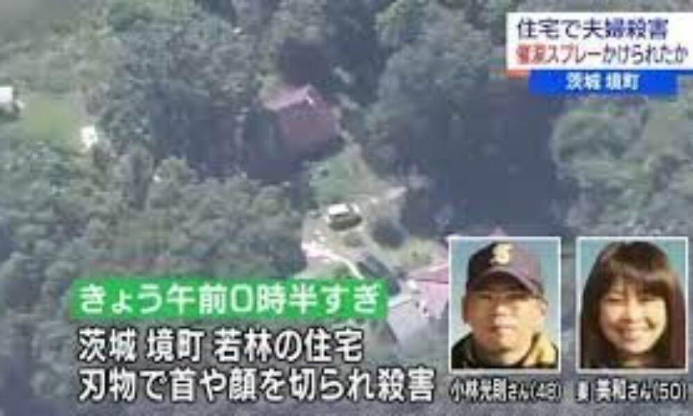 茨城県境町の住宅で侵入してきた男に4人の家族が襲われた刺殺事件