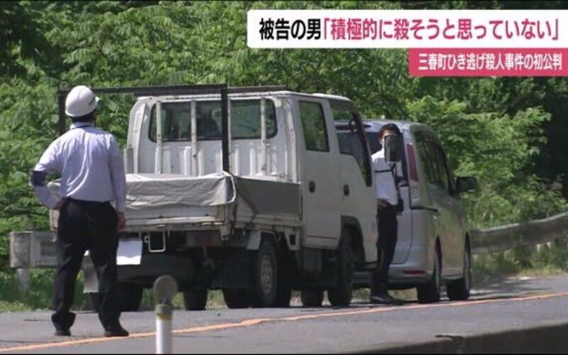 福島県三春町で清掃活動をしていた男女がトラックにひき逃げされた裁判