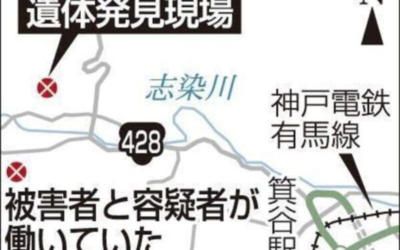 神戸市北区で転落した車のトランクに入った遺体は上司への強盗殺人