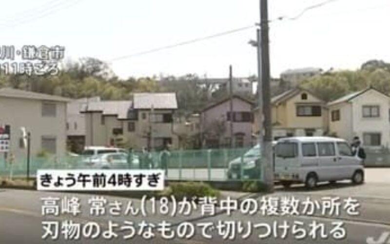 神奈川県鎌倉市の路上で騒音を巡るトラブルになった少年刺殺事件