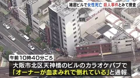 大阪市北区天神橋にある雑居ビルでカラオケパブの店主殺傷事件
