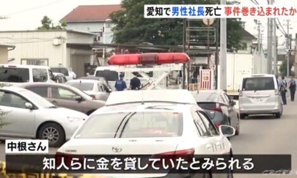 愛知県豊田市にある自動車整備工場の事務所で殺害された男性経営者