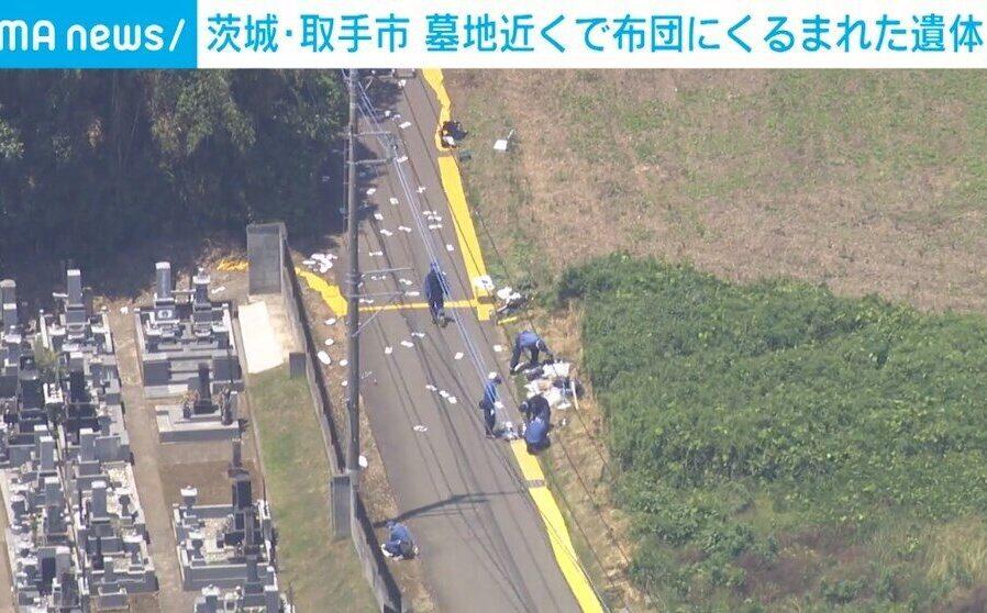 茨城県取手市稲にある共同墓地の路上で布団に包まれた男性の遺体