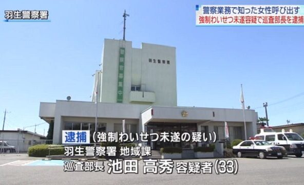 埼玉県警の巡査部長が女性へのわいせつ未遂容疑で立件され懲戒免職