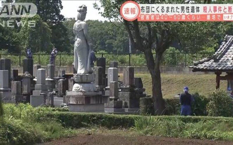 茨城県取手市の共同墓地付近に殺害され遺棄された男性の遺体