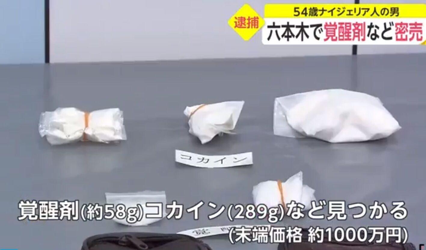 片瀬那奈の交際相手でもある会社社長が違法薬物のコカイン所持で逮捕