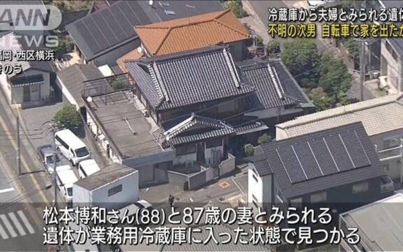 福岡市西区にある店舗兼住宅の冷蔵庫内に入れられた老夫婦の遺体