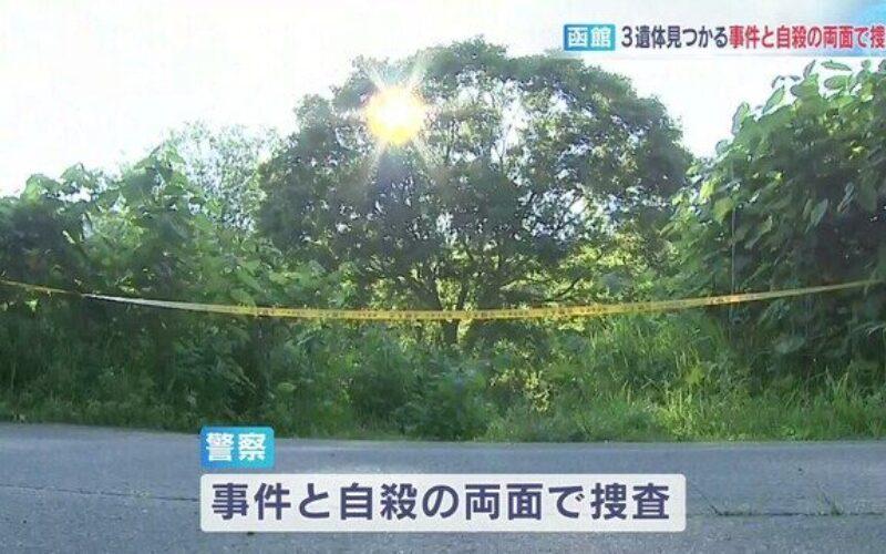 北海道函館市鱒川町の空き地で車内と外で男女3人の遺体