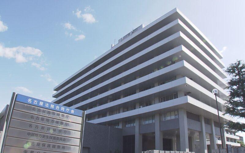 名古屋市瑞穂区の弁護士が破産手続きの為に預かった1億5000万円を着服