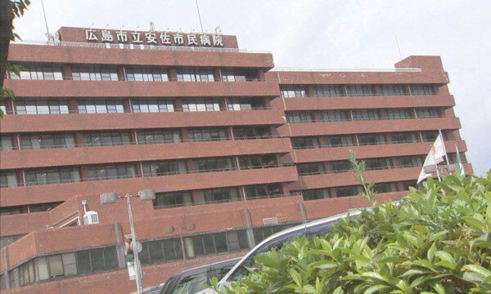 広島市の安佐市民病院で手術中に大量出血し脳死状態の末死亡