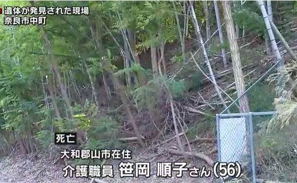 奈良市中町の雑木林で事件に巻き込まれた介護職員の女性が殺害された遺体