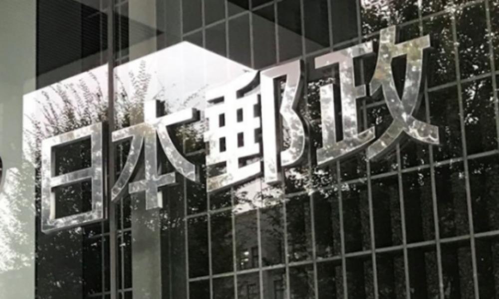 日本郵政の幹部らが内部通報者を潰すと社員にパワハラ