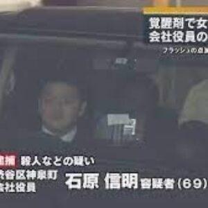 渋谷区の自宅で知人女性のお酒に覚醒剤を入れて殺害