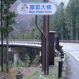 群馬県の山間に架かる橋から女性を転落させキャッシュカードを奪った強盗殺人