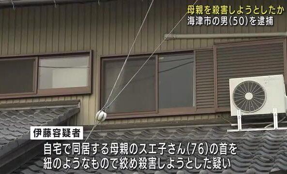 岐阜県海津市の住宅で同居している母親の首を絞めて殺害