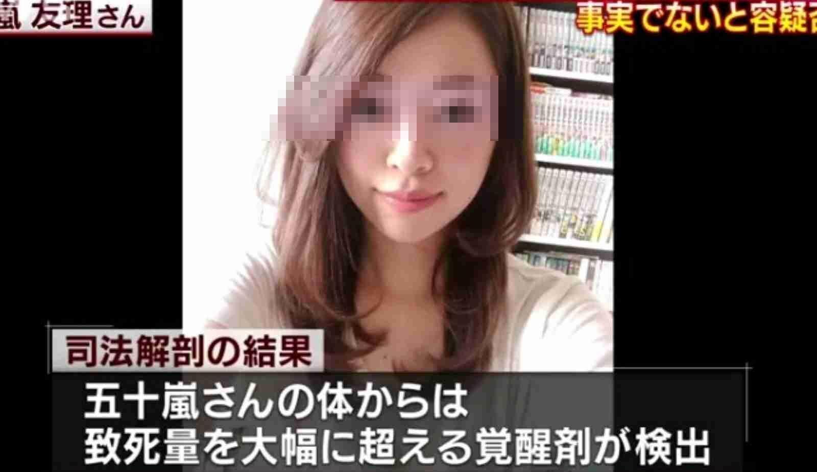 東京都渋谷区の自宅で女性に覚醒剤を服用させて殺害判