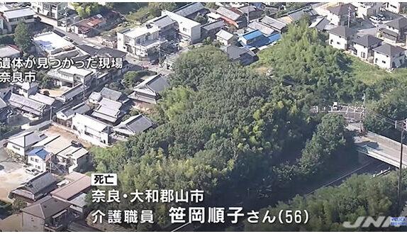 奈良市中町の雑木林から行方不明の介護職員が殺害された遺体