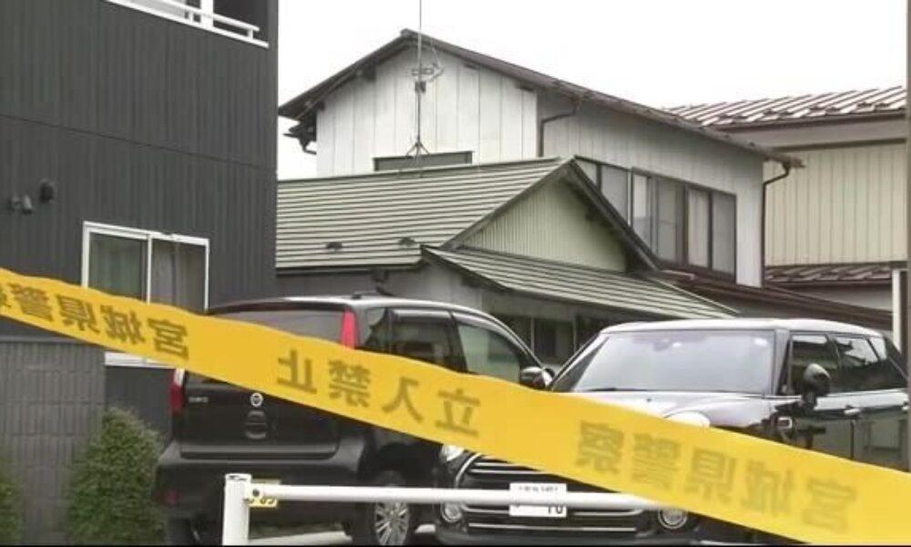 宮城県松島町の住宅で女性が鈍器で頭を殴られ殺害された犯人の検挙
