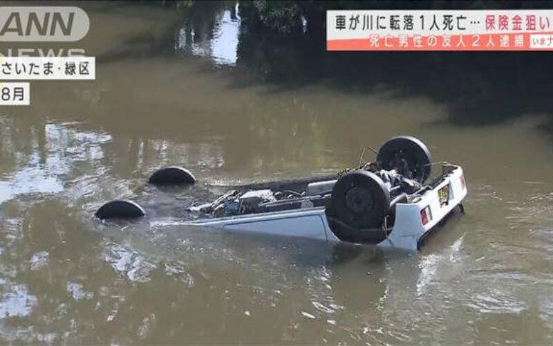 さいたま市内にある川に車を転落させ同乗者を溺死させた保険金殺人