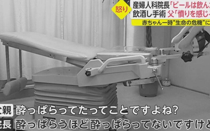 愛知県豊橋市の産婦人科で男性院長が飲酒後に出産手術