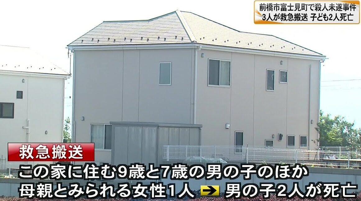 前橋市富士見町の住宅で母親と子供の2人が刃物で刺された殺傷事件