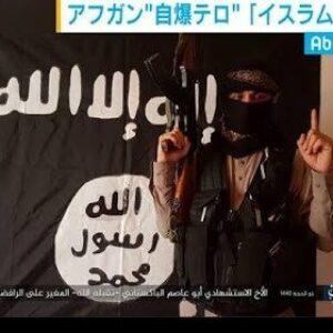 アフガニスタンの首都カブールでイスラム過激派の自爆テロが勃発
