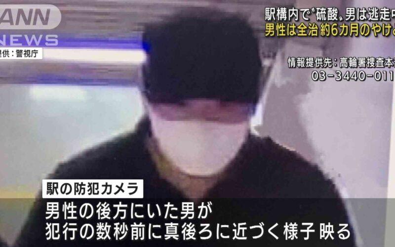 東京都港区の白金高輪駅構内で男性に硫酸を浴びせ掛けた男を逮捕