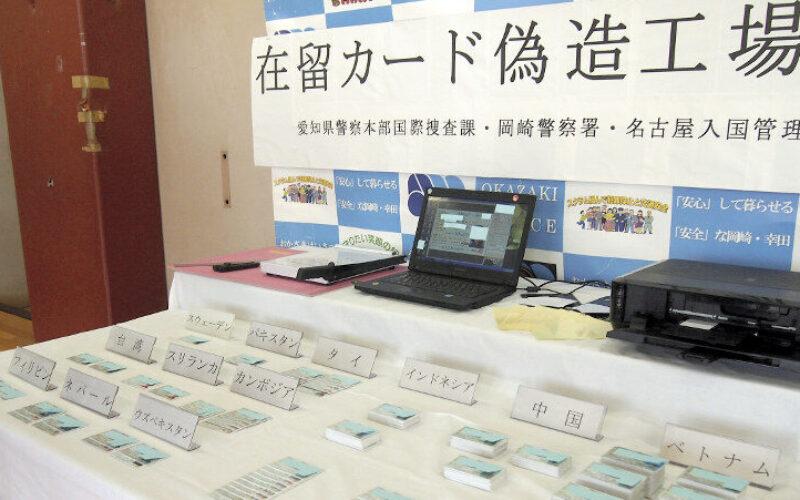 中国籍の男が在留カードを偽造して日本に滞在している外国人に販売