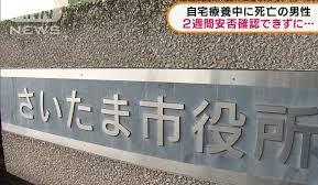 千葉県や埼玉県で自宅療養中のコロナ感染者が相次いで死亡