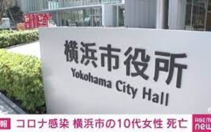 神奈川県と大阪府で男女の10代がコロナウイルスに感染して死亡