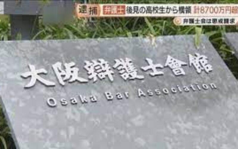大阪弁護士会に所属している男の弁護士が総額で8700万円の着服