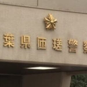 千葉県匝瑳市で警官に男が鋸を持って接近したことから警告後に発砲