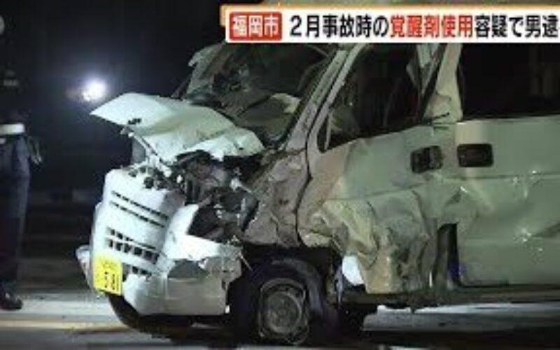 福岡市で覚醒剤を使用しながら車を運転し事故を起こした40代の男を逮捕