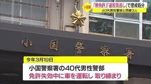 山形県警で交通違反を見逃すように働きかけた男性警部を懲戒処分
