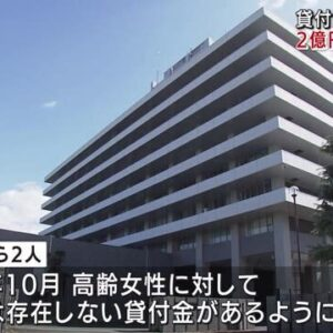 名古屋市東区の法律事務所に勤める弁護士が2億400万円を着服