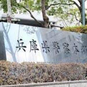 兵庫県の女性宅に侵入し性的な暴行を加え現金を奪った時効寸前の男を逮捕