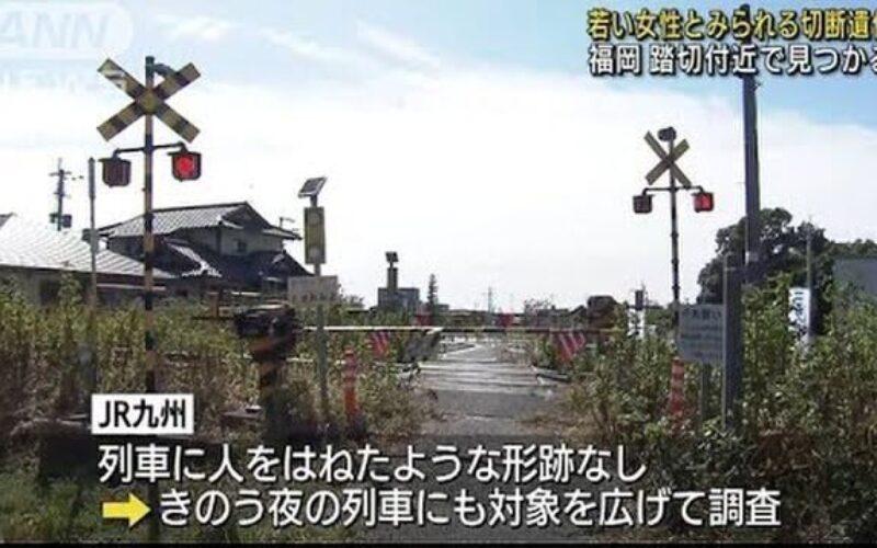 福岡県久留米市にある踏切付近で若い女性の切断された遺体
