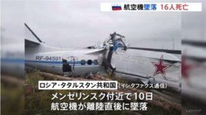 ロシア中部にあるタタールスタンで乗員乗客の22人を乗せた航空機が墜落